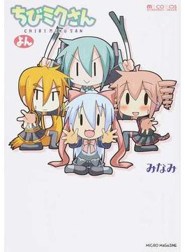 ちびミクさん 4 (マイクロマガジン☆コミックス)(マイクロマガジン☆コミックス)