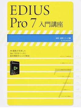 EDIUS Pro 7入門講座 〈図解〉4K編集(玄光社MOOK)