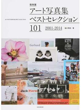 アート写真集ベストセレクション101 2001−2014 保存版(玄光社mook)