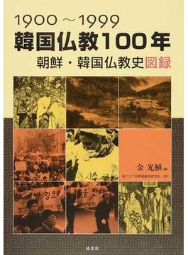 1900〜1999韓国仏教100年 朝鮮・韓国仏教史図録