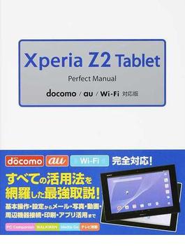 Xperia Z2 Tablet Perfect Manual docomo/au/Wi‐Fi対応版