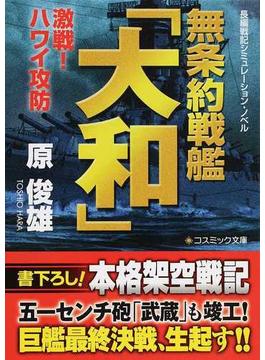 無条約戦艦「大和」 長編戦記シミュレーション・ノベル 2 激戦!ハワイ攻防(コスミック文庫)