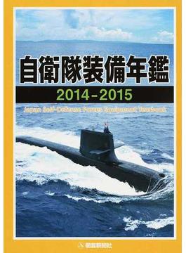 自衛隊装備年鑑 2014−2015