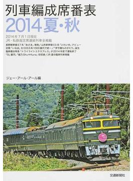 列車編成席番表 2014夏・秋