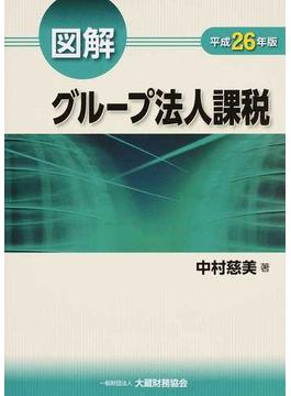 図解グループ法人課税 平成26年版