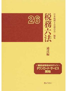 税務六法 通達編 平成26年版