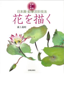 花を描く 日本画・鉛筆淡彩技法 新装改訂版