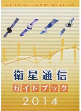 衛星通信ガイドブック 2014