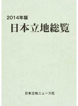 日本立地総覧 2014年版