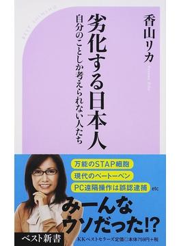 劣化する日本人 自分のことしか考えられない人たち(ベスト新書)