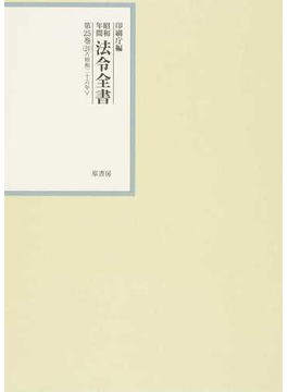 昭和年間法令全書 第25巻−24 昭和二六年 24