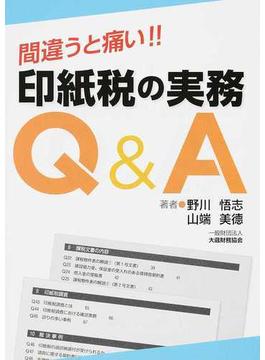 間違うと痛い!!印紙税の実務Q&A