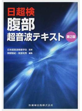 腹部超音波テキスト 日超検 第2版