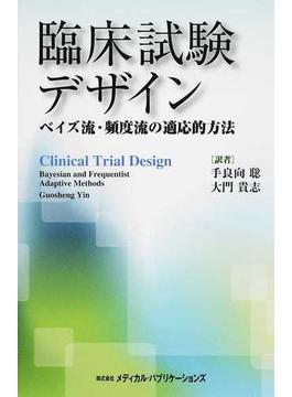 臨床試験デザイン ベイズ流・頻度流の適応的方法