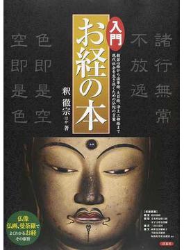 入門お経の本 般若心経から法華経、大日経、浄土三部経まで現代社会を生き抜くための仏陀の言葉