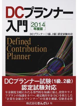 DCプランナー入門 2014年度版