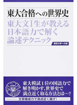 東大合格への世界史 東大文Ⅰ生が教える日本語力で解く論述テクニック 第3版