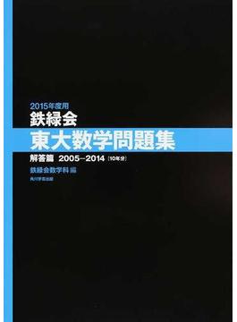 鉄緑会東大数学問題集 2015年度用解答篇 2005−2014〈10年分〉
