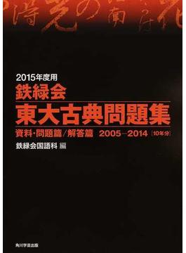 鉄緑会東大古典問題集 2015年度用資料・問題篇 2005−2014〈10年分〉