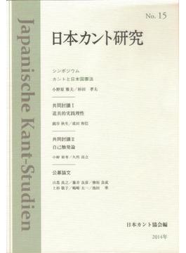 日本カント研究 15 カントと日本国憲法