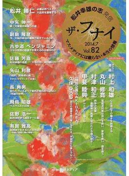ザ・フナイ マス・メディアには載らない本当の情報 舩井幸雄の志発信 Vol.82(2014−7月号)