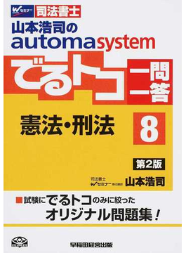 山本浩司のautoma systemでるトコ一問一答 司法書士 第2版 8 憲法・刑法