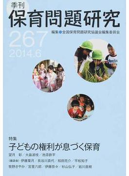 保育問題研究 267 特集子どもの権利が息づく保育