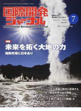 国際開発ジャーナル 国際協力の最前線をリポートする No.692(2014JULY)