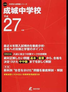 成城中学校 27年度用
