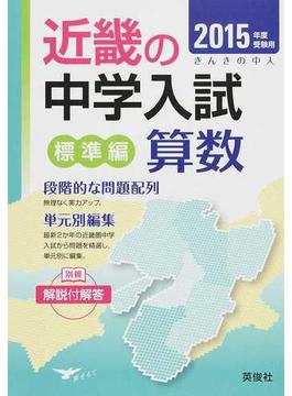 近畿の中学入試標準編算数 単元別編集 2015年度受験用