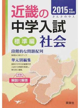 近畿の中学入試標準編社会 単元別編集 2015年度受験用