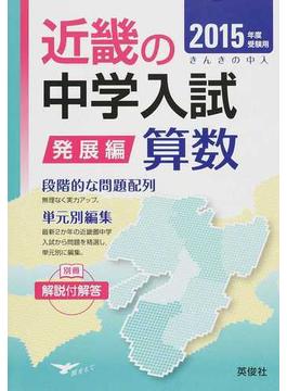 近畿の中学入試発展編算数 単元別編集 2015年度受験用
