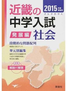 近畿の中学入試発展編社会 単元別編集 2015年度受験用