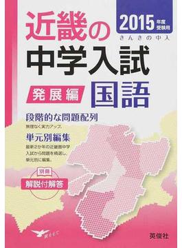 近畿の中学入試発展編国語 単元別編集 2015年度受験用