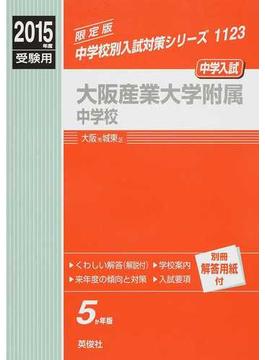 大阪産業大学附属中学校 中学入試 2015年度受験用
