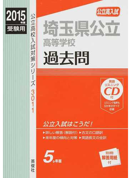 埼玉県公立高等学校 高校入試 2015年度受験用