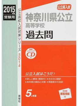 神奈川県公立高等学校 高校入試 2015年度受験用