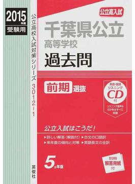 千葉県公立高等学校 高校入試 2015年度受験用前期