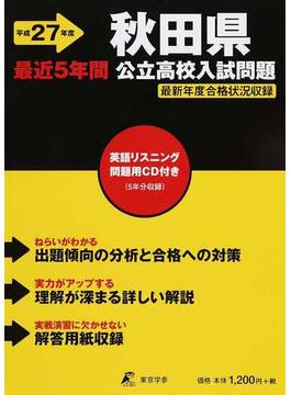 秋田県公立高校入試問題 最近5年間 平成27年度