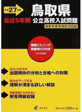 鳥取県公立高校入試問題 最近5年間 平成27年度