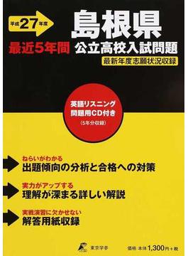 島根県公立高校入試問題 最近5年間 平成27年度