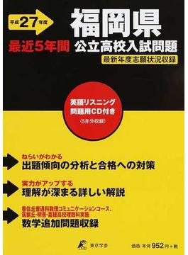 福岡県公立高校入試問題 最近5年間 平成27年度