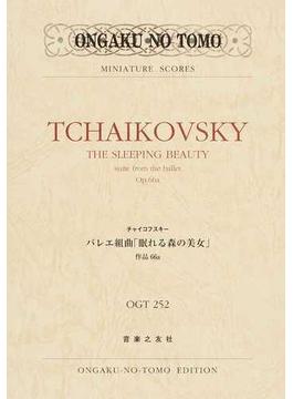 チャイコフスキーバレエ組曲「眠れる森の美女」作品66a