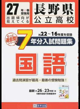 長野県公立高校7年分入試問題集国語 27年春受験用