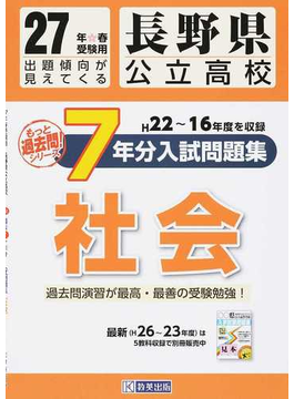 長野県公立高校7年分入試問題集社会 27年春受験用