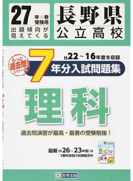長野県公立高校7年分入試問題集理科 27年春受験用