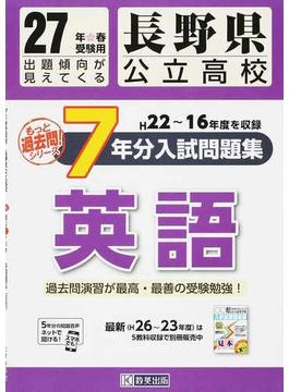 長野県公立高校7年分入試問題集英語 27年春受験用