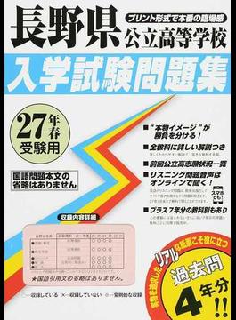 長野県公立高等学校入学試験問題集 27年春受験用