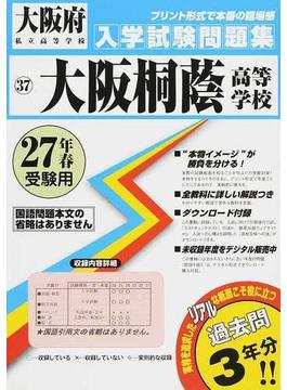 大阪桐蔭高等学校 27年春受験用
