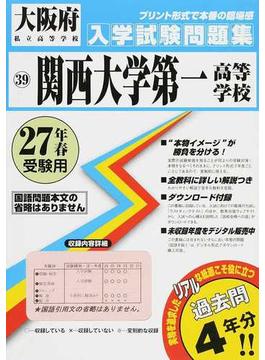 関西大学第一高等学校 27年春受験用